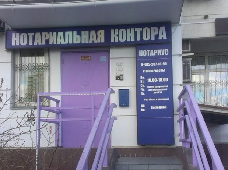 нотариус академика анохина