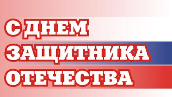 deni_zahitnika_otechestva